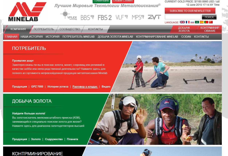 Минелаб официальный сайт проверить номер цена монеты злотых